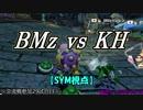 【マリカ8DX】交流戦 BMz vs KH(SYM視点)【29試合目】