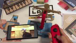 【Nintendo Labo】オリジナル楽器で『フリ