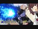 【10話の解説】今から追いつく仮面ライダービルド解説【東北きりたん】