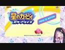 星のカービィ スターアライズ なんやかんや普通にプレイ【VOI...