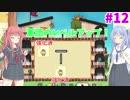 【メゾン・ド・魔王】琴葉姉妹は早く帰ってゲームがしたい。#12