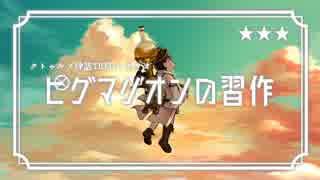 【卓ゲ松CoC仮想卓】ピグマリオンの習作 00