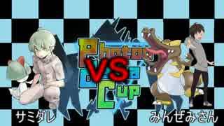 【ポケモンUSM】拳で語るPhoton_Delta_Cup