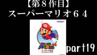 スーパーマリオ64実況 part19【ノンケ