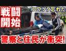 【韓国で警察と住民が衝突する事態が発生】 負傷者、救急車、機動隊!ロウソクは持...
