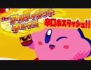 【スターアライズ実況】ピンクの勇者と星