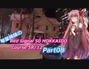 琴葉姉妹のRed Signal 50 HOKKAIDO Course 5R/12 Part08 ~赤信号50回ストップでどこまで行けるかやってみよう~