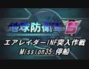 【地球防衛軍5】エアレイダーINF突入作戦 Part33【字幕】