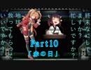 【地球防衛軍3】すかすか防衛軍Part10【VOICEROID実況】