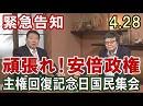【緊急告知】4.28 第22回 主権回復記念日国民集会- 頑張れ安...