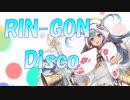 RIN-GON Disco【エンジェルベルちゃんは改名されてしまった!】