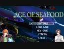 【CeVIO】コウ&タカハシ、僕らが海の生物に?!【VOICEROID】