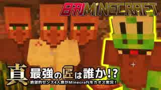 【日刊Minecraft】真・最強の匠は誰か!?絶望的センス4人衆がMinecraftをカオス実況第五十一話!