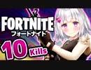 【Fortnite】私がフォートナイト最強だアアアアッ!!! #1