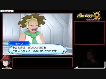ポケットモンスター サン RTA 5時間34分 part10/11