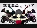 【音街ウナ】骸骨楽団とリリア【カバー】