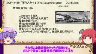 紅魔風SCP紹介 Part22