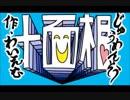 (/◉ω◉)/.。o〇妄想☆daydream≪十面相!!≫(仮)
