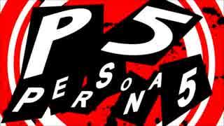 【OP差し替え】ペルソナ5に、ルパンレンジ