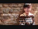 【尾野寺みさ】Feel My Heart【踊ってみた】