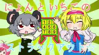 にょんといちごのストラックアウト☆.anie