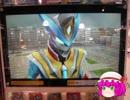 『ゆっくり実況』ウルトラマンフュージョンファイト!2 Part71
