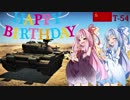 【WarThunder】VOICEROID&戦車娘の戦雷道pt.8~コトノハピバ...
