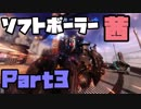 【Titanfall2】 ソフトボーラー茜 part3【VOICEROID実況】