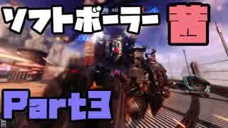 【Titanfall2】 ソフトボーラー茜 part3