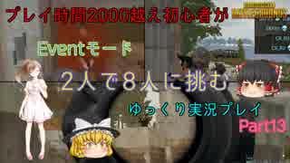 【PUBG】プレイ時間2000越え初心者がpart1