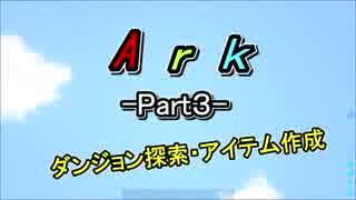 Ark ダンジョン探索・アイテム作成 #3