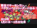 #38【祝カンスト】野良サーモンランでレート700目指して!【'18/4/22】