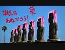 【琴葉姉妹誕生祭2018】茜「葵~動画作るで~」【VOICEROID劇...