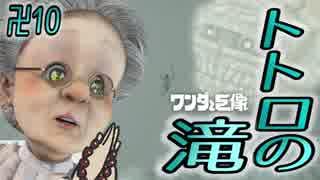 卍10 バーチャルおばあちゃんとワンダと巨