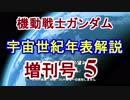 【機動戦士ガンダム】宇宙世紀年表解説 増刊号 【ゆっくり解説】part5