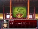 【三国志Ⅸ】満国志 第65話【満足同盟】