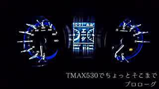 【VOICEROID】TMAX530でちょっとそこまで プロローグ【ゆかずん車載】