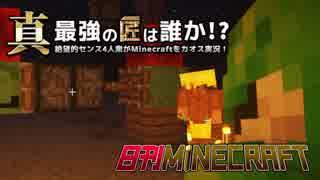 【日刊Minecraft】真・最強の匠は誰か!?絶望的センス4人衆がMinecraftをカオス実況第五十二話!