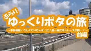 [自転車]ゆっくりポタの旅~本州横断!ろんぐらいだぁす江ノ島→直江津を辿る旅…?~前編[ゆっくり]