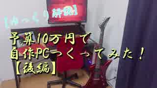 【ゆっくり解説】予算10万円で自作PC作ってみた!【後編】