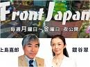 【Front Japan 桜】国民の懲罰感情を利用