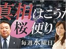 【桜便り】テレ朝ジャーナリズムの無責任