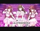 シャニマス「アルストロメリア」-ALSTROEMERIA(アルストロメリア)