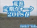 第2回 荒浜定期ウォーク 2018年4月18日(水) 宮城県仙台市 荒浜周辺 ARAHAMA W...