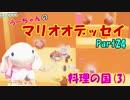 ピョンっと旅するスーパーマリオオデッセイ Part24