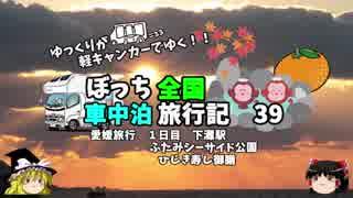 【ゆっくり】車中泊旅行記 39 愛媛編