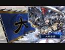 【三国志大戦4】VS小覇王の快進撃【5枚八卦】