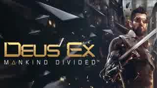 【プレイ動画】Deus Ex: Mankind Divided