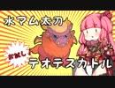 【MHW】おためしマム太刀!テオ・テスカト