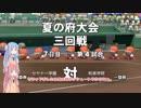 【パワプロ2016】琴プロ栄冠ナイン part16【琴葉姉妹】